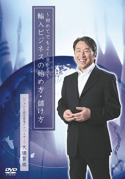 DVD「輸入ビジネスの始め方・儲け方」