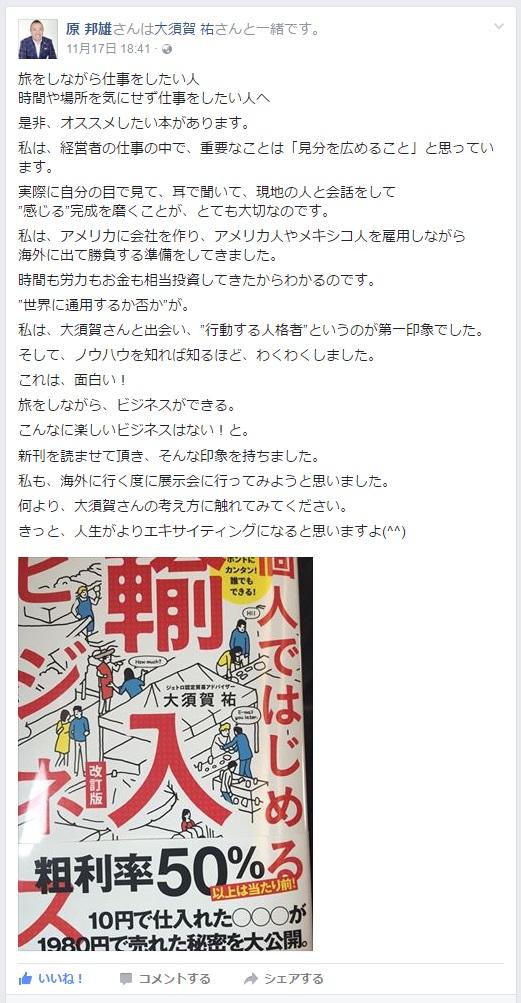 大須賀祐の著書を読んだ方の声-ほめ育財団 代表理事 原邦雄様のFacebookの投稿