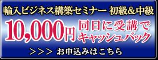 大須賀祐の戦略的輸入ビジネス構築セミナー初級編・中級編を同日に受講すると、10000円キャッシュバック