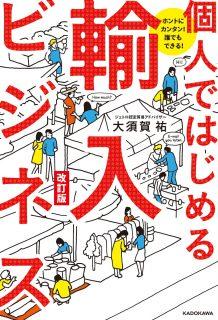 ホントにカンタン! 誰でもできる! 個人ではじめる輸入ビジネス 改訂版(KADOKAWA)