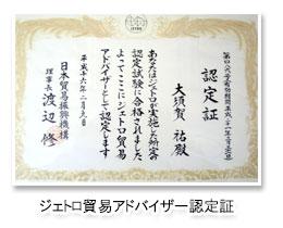 大須賀祐のジェトロ貿易アドバイザー認定証