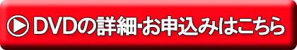 大須賀マジック完全公開DVDキットの詳細・お申し込みはこちら