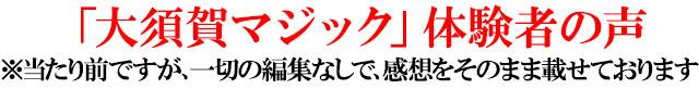 大須賀マジック体験者の声