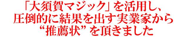 大須賀マジックを活用し、圧倒的に利益を出す実業家から推薦状をいただきました。