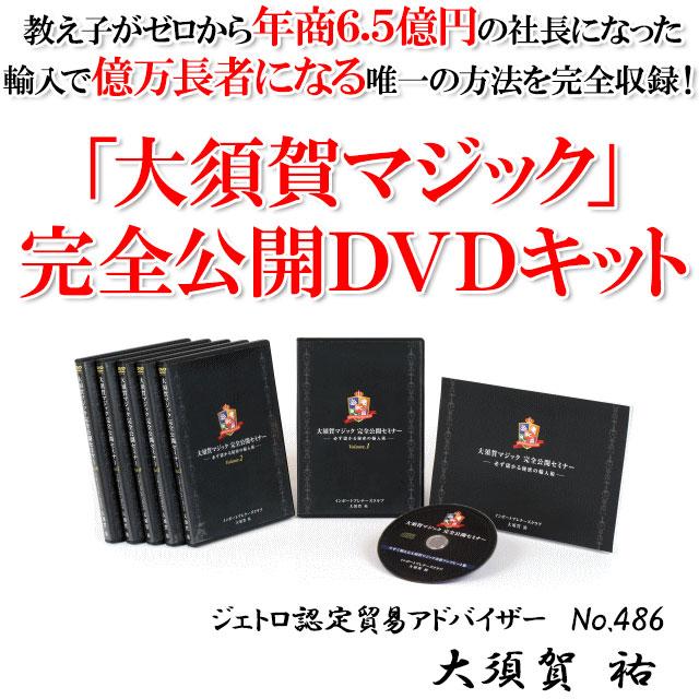 大須賀マジック完全公開DVDキット