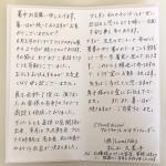 生徒さんからの嬉しいお手紙