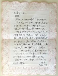 輸入ビジネスセミナーに参加し、実際に成果を出されている生徒さんからの嬉しいお手紙