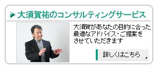 大須賀祐のコンサルティングサービス-輸入ビジネスにおける、あなたの目的にあった最適なアドバイス・ご提案をさせていただきます。