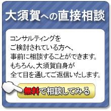 大須賀祐への直接相談-コンサルティングをご検討の方は、まずこちらから無料で事前相談が行えます。もちろん大須賀祐がすべて目を通し直接メールで回答いたします