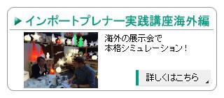 実践講座海外編-実際に海外の展示会で大須賀祐が輸入商品の発掘、交渉などをマンツーマンで指導します