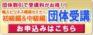 大須賀祐の戦略的輸入ビジネス構築セミナー初級編・中級編団体受講がお得!お申し込みはこちら