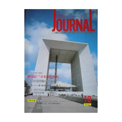 1993年10月1日 国際ジャーナル Vol.11 No.136