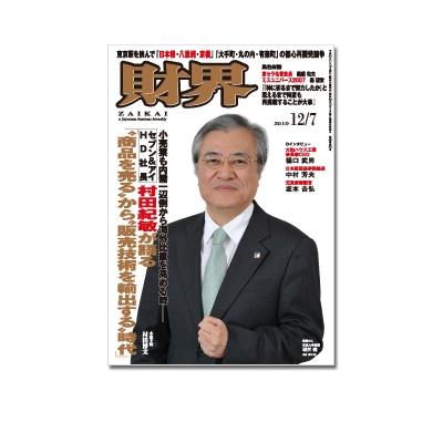 2010年12月7号 財界