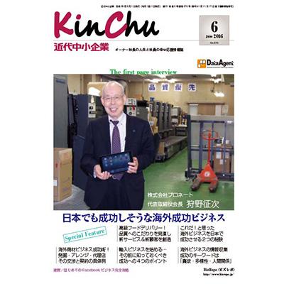 2016年6月号 月刊 近代中小企業