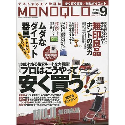 2009年9月号 月刊 モノクロ MONOQLO