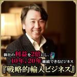 輸入ビジネス海外実践講座 クライアントの声<第17回香港「Mega Show Part1」>