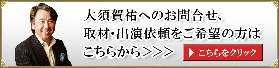 大須賀祐へのお問い合わせ、取材・出演依頼はこちらをクリック