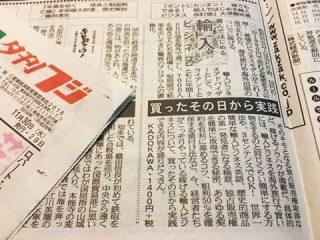 2016年11月29日 夕刊フジ