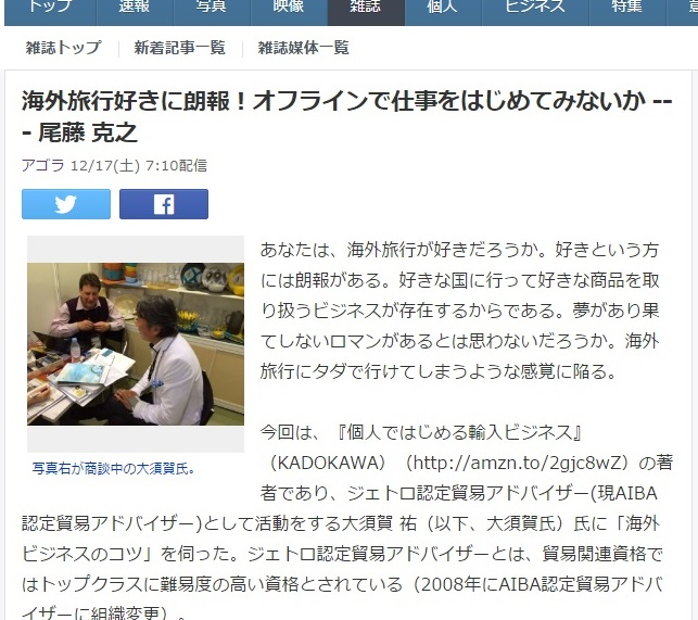 yahooニュース掲載-12月17日