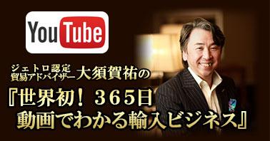 大須賀祐のYouTubeチャンネル