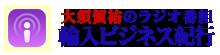 大須賀祐のラジオ番組「輸入ビジネス紀行」
