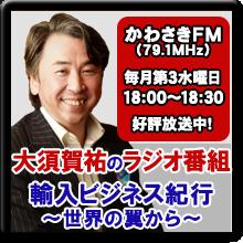 大須賀祐のラジオ番組「輸入ビジネス紀行~世界の翼から~」