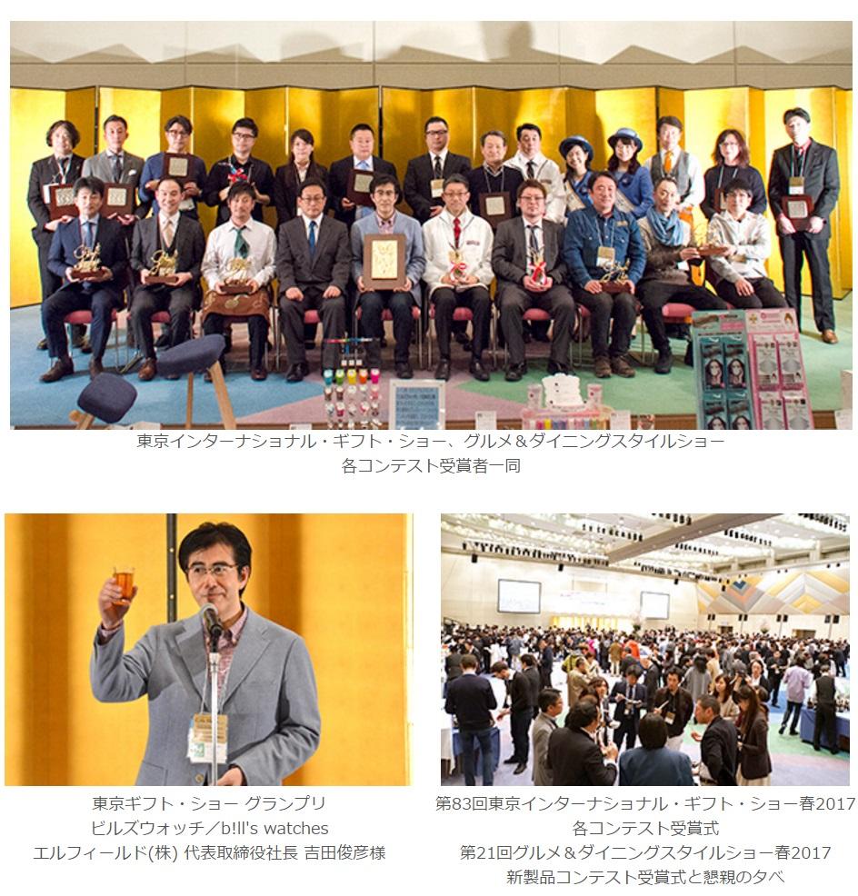 第83回東京インターナショナル・ギフト・ショー春2017グランプリを受賞