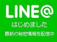 LINE@ インポートプレナー公式アカウント
