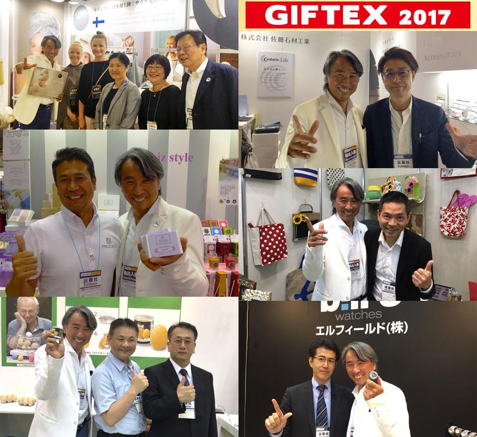 Giftex2017年夏、応援に行ってきました・・・