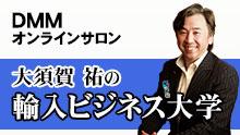大須賀祐の輸入ビジネス®大学|DMMオンラインサロン