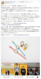 東京ギフトショーにて、輸入品コンテストの準大賞を受賞されたクライアント様の嬉しい投稿