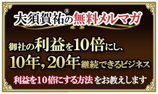 大須賀祐の無料メルマガ-御社の利益を10倍にする方法