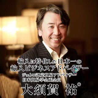 輸入に特化した日本一の輸入ビジネスアドバイザー 大須賀祐