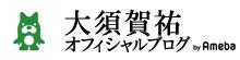 経営者のための戦略的輸入ビジネス-大須賀祐オフィシャルブログ:アメブロ
