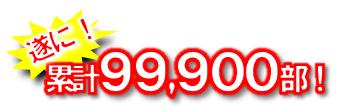 遂に累計発行部数99,900部!