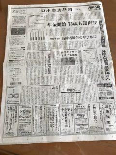 日経新聞の1面に掲載されました