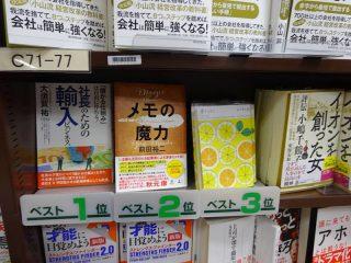 三省堂書店 名古屋高島屋店 ビジネス書部門で1位となりました・・・