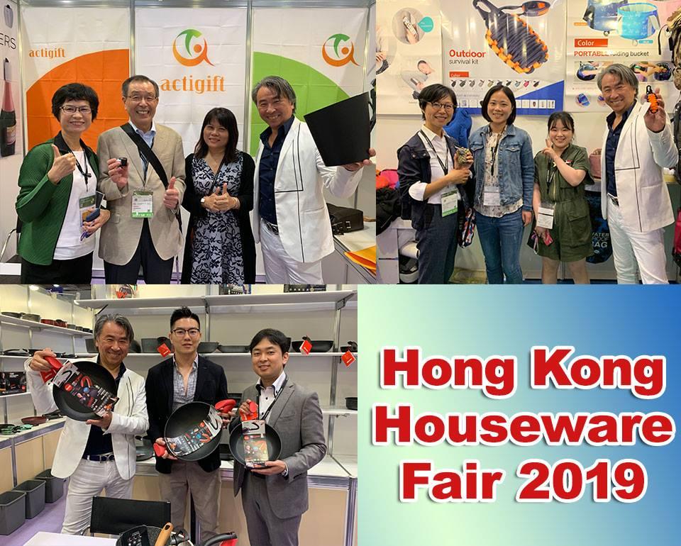 第86回海外実践講座 香港ハウスウェアフェア終了