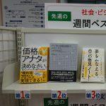 紀伊國屋新宿本店 週間ベストセラー1位