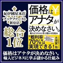 価格はアナタが決めなさい。輸入ビジネスに学ぶ儲かる仕組み